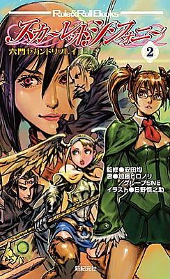 プレイスペース広島 RPG(六門世...